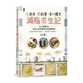沒廚房零廚藝易胖體質減脂求生記(私人教練Ola單身小套房裡的完美健康餐桌)