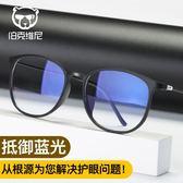 新年大促防輻射眼鏡框男鏡韓版防藍光電腦護目鏡平面平光鏡眼睛女款潮 森活雜貨
