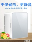 車載迷你小冰箱出租房學生宿舍車家用小型寢室節能冰箱單人小功率   ATF 極有家