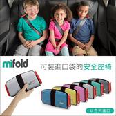✿蟲寶寶✿【以色列mifold】方便攜帶、體積迷你 4~12歲 隨身安全座椅 摺疊汽座