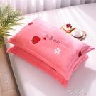冬季加厚保暖法蘭絨枕套一對裝拉鏈法萊絨珊瑚絨成單人枕頭套包郵 盯目家