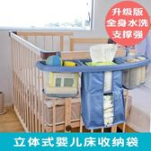 嬰兒床收納袋掛袋床頭收納嬰兒置物架童床尿布掛袋奶瓶架大容量【快速出貨限時八折】