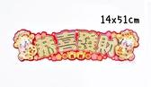 節慶王【Z827723】財神橫揮春,春節/過年/鼠年/門貼/春聯/紙製品/字貼/璧貼