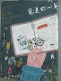 【書寶二手書T9/翻譯小說_GRE】完美的一年_夏洛蒂.盧卡斯