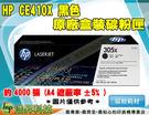 HP CE410X / 305X 原廠 黑色超精細碳粉匣
