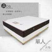 ♥ADB Ava愛娃五段式護脊獨立筒床墊 150-46-A 單人3.5尺床墊 獨立筒 單人床墊 多瓦娜