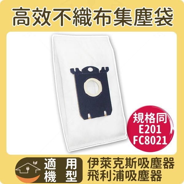 伊萊克斯Electrolux飛利浦PHLIPS長效型FC8021 S-BAG集塵袋(4入裝)