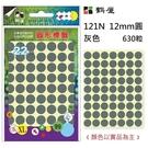 《享亮商城》121N 灰色 12mm圓形標籤 鶴屋