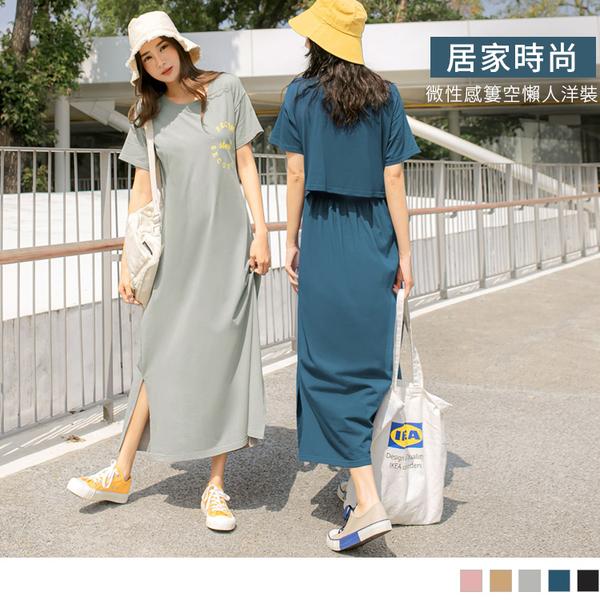 《DA8494-》居家時尚。微性感高含棉英文印花簍空長洋裝 OB嚴選