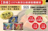 *KING WANG*【12罐組】日本AkikA漁極無榖貓罐頭-160g