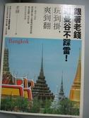 【書寶二手書T1/旅遊_ZJE】跟著老錢遊曼谷不踩雷!:玩到掛,爽到翻_老錢(錢鎮豪)