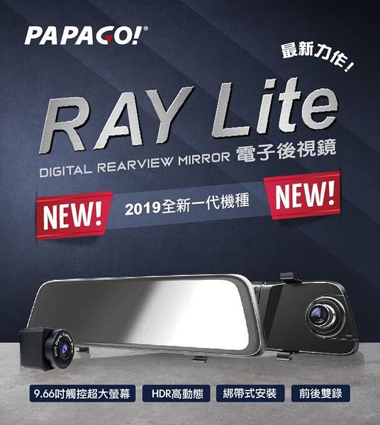 【愛車族】 PAPAGO RAY LITE電子後視鏡雙鏡頭(SONY星光夜視.內附32G) 一年保固