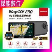 PAPAGO WayGO 830【送32G+原廠後鏡頭】多功能Wi-FI 5吋聲控導航 語音導航 行車記錄器 衛星導航