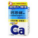 台灣武田 鈣思健嚼錠50錠 (鈣+D3)...