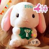 公仔娃娃 兔子毛絨玩具布娃娃公仔少女心可愛禮物睡覺抱枕女孩小玩偶垂耳兔 雙12提前購