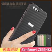 氣墊 碳纖維紋 ASUS 華碩 zenfone 4 ZE554KL 手機套 亞克力 防摔 ze554kl 手機殼 金屬邊框 保護殼 保護套