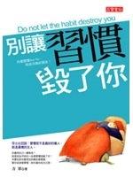 二手書博民逛書店《別讓習慣毀了你:向壞習慣Say No,和成功做好朋友!》 R2Y ISBN:9867088255