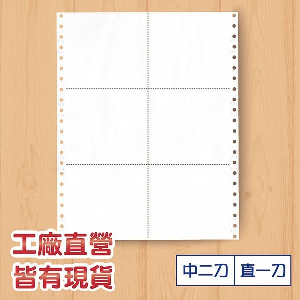 電腦報表紙 空白表 白色 中二刀直一刀 規格9.5(英吋)*11(英吋) 適合點陣式印表機