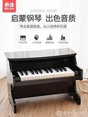 電子琴 兒童電子琴初學者鋼琴玩具 男女小孩1-3歲小學生多功能音樂玩具琴 【全館免運】YJT