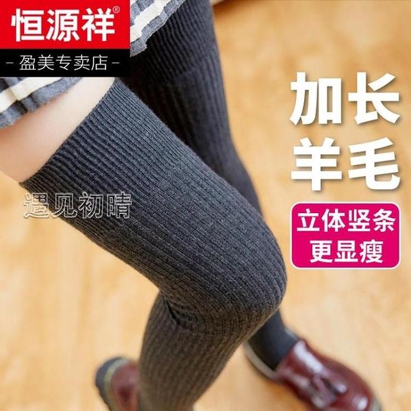 長襪女長襪子女韓國學院風羊毛長筒過膝襪秋冬季厚款保暖超長黑色長腿襪 快速出貨