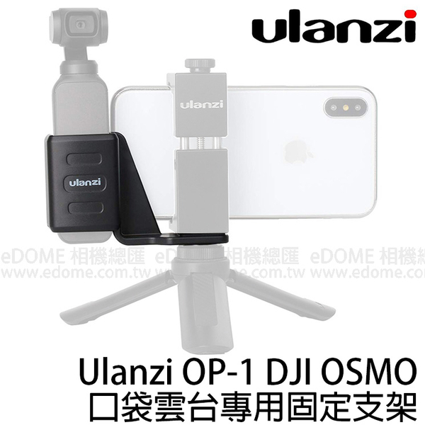 Ulanzi OP-1 DJI OSMO Pocket 口袋雲台專用固定支架 (免運 開年公司貨) 手機夾拓展支架
