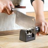 家用快速磨刀器 菜刀 用具 磨刀石 多功能 磨刀棒 廚房 快速磨菜刀 料理【J193】慢思行