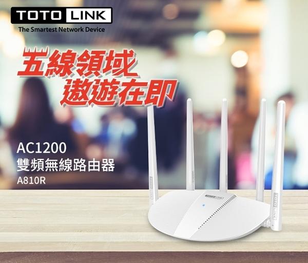 【超人百貨K】TOTOLINK A810R AC1200 雙頻無線路由器 超強5支全向性天線,全方位覆蓋