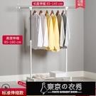 晾衣架 落地臥室折疊陽臺簡易衣服架子涼衣架曬架室內單桿式掛衣架