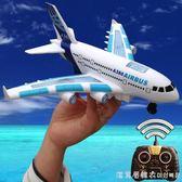 聲光兒童玩具飛機4567歲小男孩航空模型遙控飛機A380電動客機耐摔 漾美眉韓衣
