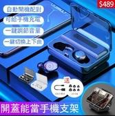 藍芽耳機 現貨 5.0自動配對連接 雙耳通話 可選曲 調節音量 防水 運動藍芽耳機 無線耳機 2色