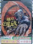 影音專賣店-I16-030-正版DVD*電影【鐮刀噬血魔】-被死亡的魔物追殺,比死亡還可怕