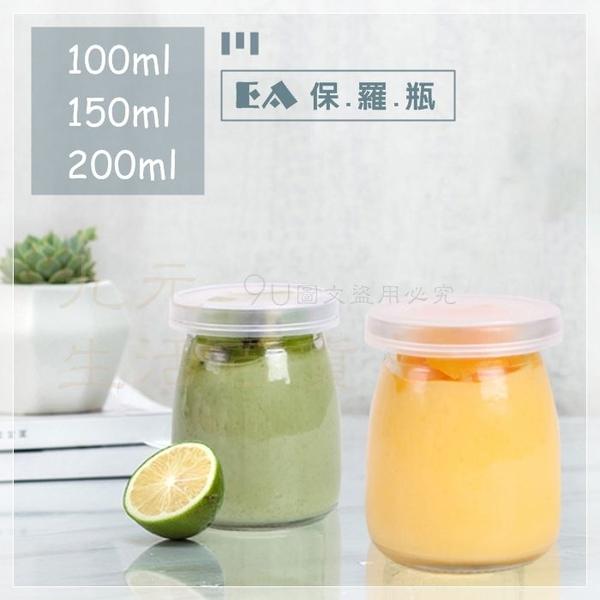 【九元生活百貨】EA 小保羅瓶/100ML 布丁瓶 甜點瓶 奶酪瓶 玻璃瓶 耐高溫 烘焙