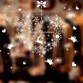 (交換禮物)聖誕裝飾 牆貼紙貼畫窗戶櫥窗玻璃聖誕節裝飾品門窗貼花聖誕雪花場景布置