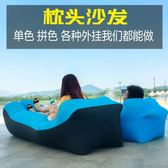 充气沙發床 戶外便攜空氣沙發睡袋懶人充氣沙發床 室內折疊午休單人充氣床 霓裳細軟