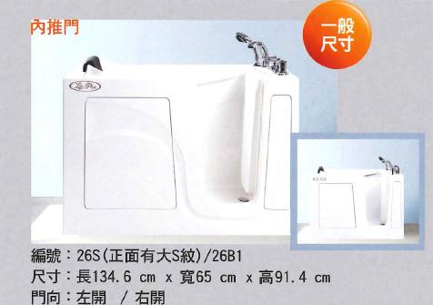 【LifePlus】開門式無障礙浴缸   26B1  一般型