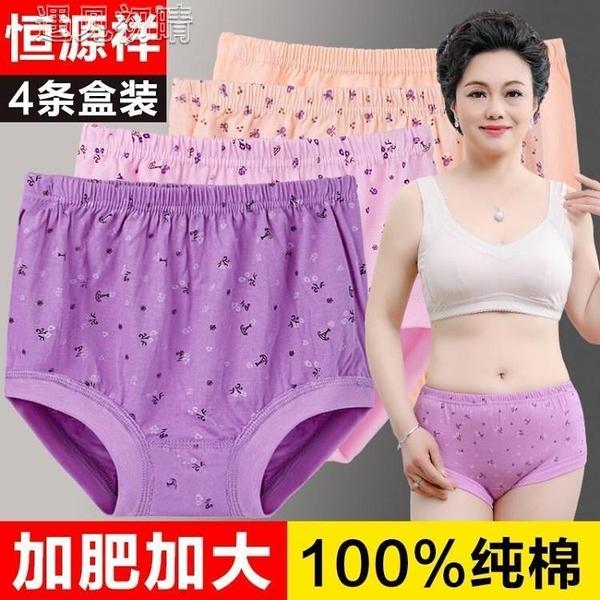 女士大碼內褲恒源祥4條盒裝中老年人女士內褲純棉中高腰加肥加大碼三角褲 快速出貨