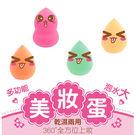 【星之冠】美妝蛋海綿粉撲-2入...