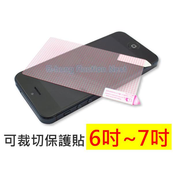 【A-HUNG】可裁切保護貼 7吋 手機 相機 螢幕保護貼 平板電腦 螢幕貼 剪裁保護膜