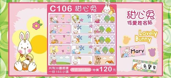 《客製化》甜心兔 C106 姓名貼 彩色姓名貼紙 【金玉堂文具】