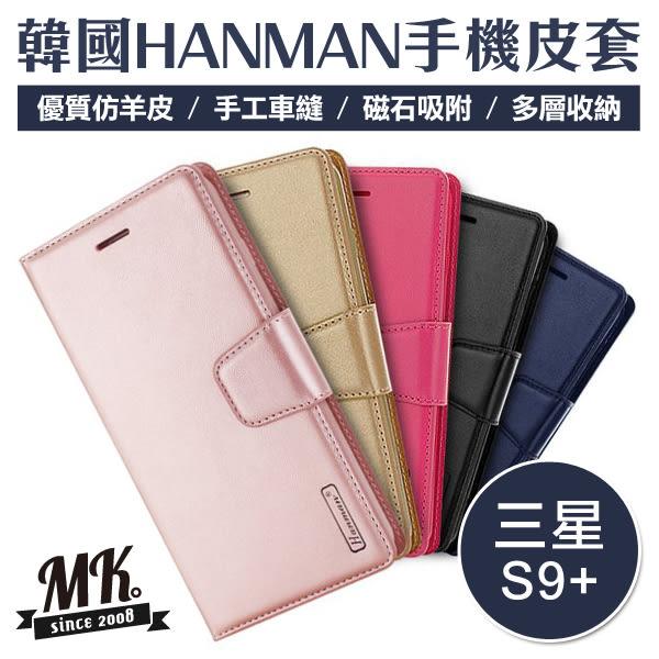 【MK馬克】Samsung S9+ 三星手機皮套 HANMAN韓國正品 小羊皮 側掀皮套 側翻皮套 手機殼 保護套