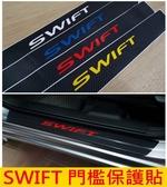 SUZUKI鈴木【SWIFT迎賓門檻保護貼】SWIFT四代 Sports二代 碳纖紋卡夢 內裝配件 車門邊保護貼