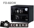 【EC數位】防潮家 FD-82CW FD82CW  電子防潮箱 84L 五年保固 免運費 台灣製造