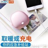 暖手寶 RVAPU 充電式usb暖手寶女暖寶寶隨身熱手寶兩用多功能【韓國時尚週】