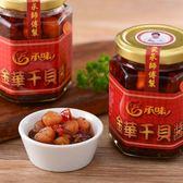 【承味食品】金玉滿堂禮盒1盒(每盒包含:金華干貝醬3罐)(口味:原味)(免運)
