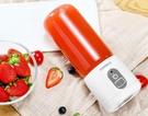 榨汁機  便攜式榨汁機家用水果小型迷你榨汁杯電動炸果汁機充電學生220V MKS交換禮物