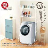 可伸縮洗衣機架/馬桶架-白