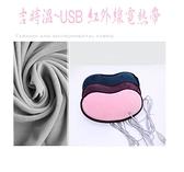 吉時溫®電眼罩 USB 紅外線電熱帶 可加購【熱性凝膠30ml/支or藍莓錠30顆】or 極鬆or血棗精