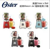 現貨  OSTER BALL經典隨鮮瓶家用水果小型全自動榨汁機果汁機 探索先鋒