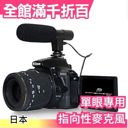 【ANOTHER DIMENSION】日本 單眼 專用指向性 麥克風 D-SLR專業收音 攝影【小福部屋】