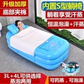 汗蒸箱 摺疊式蒸汽桑拿浴箱家用熏蒸機加厚充氣浴缸泡澡漢蒸兩用成人汗蒸T